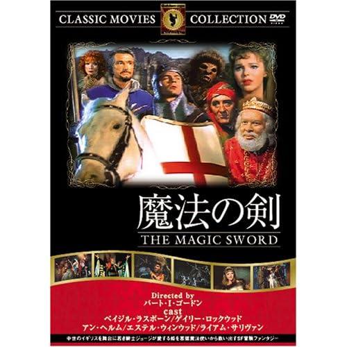 魔法の剣 [DVD] FRT-205