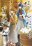 だんだらごはん 分冊版(11) (ARIAコミックス)