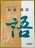 和語漢語 (ことばシリーズ 8)