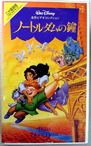 ノートルダムの鐘【二ヵ国語版】 [VHS]