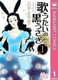歌うたいの黒うさぎ 1 (マーガレットコミックスDIGITAL)