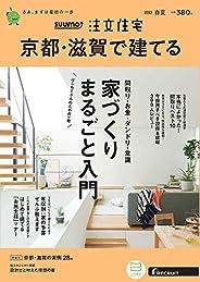 「京都滋賀」 SUUMO 注文住宅 京都・滋賀で建てる 2021 春夏号