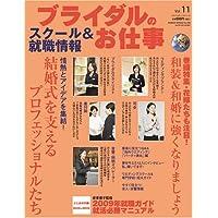 ブライダルのお仕事 11 (GEIBUN MOOKS―セサミウエディングシリーズ (No.569))