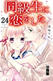同級生に恋をした 分冊版(24) 彼のためにできること (なかよしコミックス)