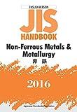 英訳版JISハンドブック 非鉄 2016