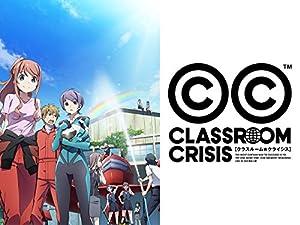 クラスルーム★クライシス DVD