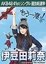 AKB48 公式生写真 僕たちは戦わない 劇場盤特典 【伊豆田莉奈】