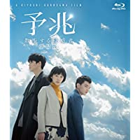 【Amazon.co.jp限定】予兆 散歩する侵略者 劇場版