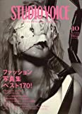 STUDIO VOICE (スタジオ・ボイス) 2007年 10月号 [雑誌]