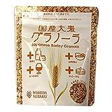 西田精麦 国産 大麦 グラノーラ プレーン 3袋(200g×3) 九州産 大麦