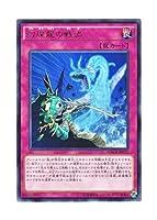 遊戯王 日本語版 MACR-JP072 幻煌龍の戦渦 (レア)
