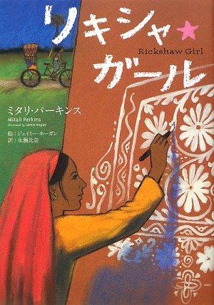 リキシャ★ガール (鈴木出版の海外児童文学—この地球を生きる子どもたち)
