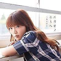 【Amazon.co.jp限定】エガオノキミヘ【初回限定盤】(CD+DVD)(L盤ブロマイド付)