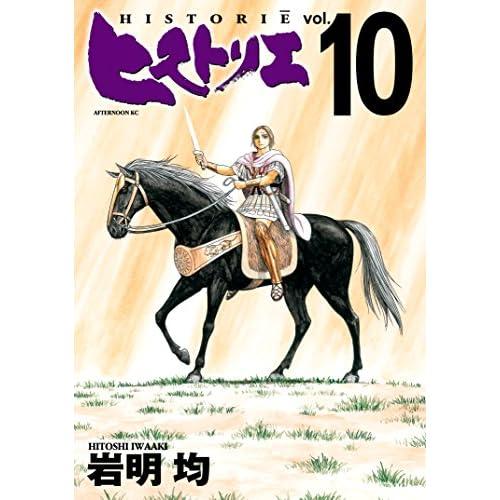 ヒストリエ(10) (アフタヌーンコミックス)