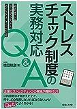 ストレスチェック制度の実務対応Q&A