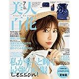 美人百花(びじんひゃっか) 2019年 07 月号 [雑誌] 雑誌