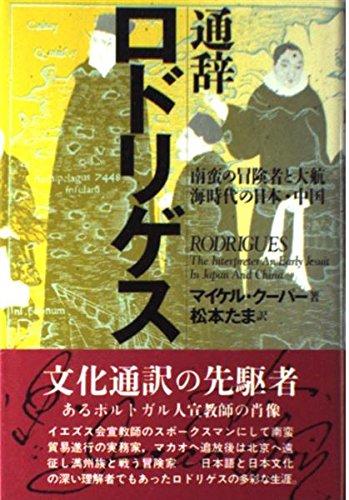 通辞ロドリゲス―南蛮の冒険者と大航海時代の日本・中国
