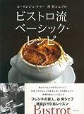 ビストロ流 ベーシック・レシピ -----ル・マンジュ・トゥー 谷昇シェフの 画像