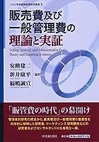 販売費及び一般管理費の理論と実証 (【メルコ学術振興財団研究叢書9】)