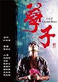 ニエズ?Crystal Boys [DVD]