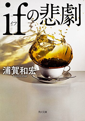 ifの悲劇 (角川文庫)の詳細を見る