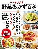 完全保存版 野菜おかず百科 (別冊エッセ)