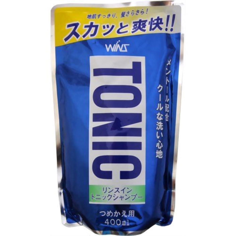 近代化する合意酸化物WINS(ウインズ) リンスイントニックシャンプー つめかえ用 400ml