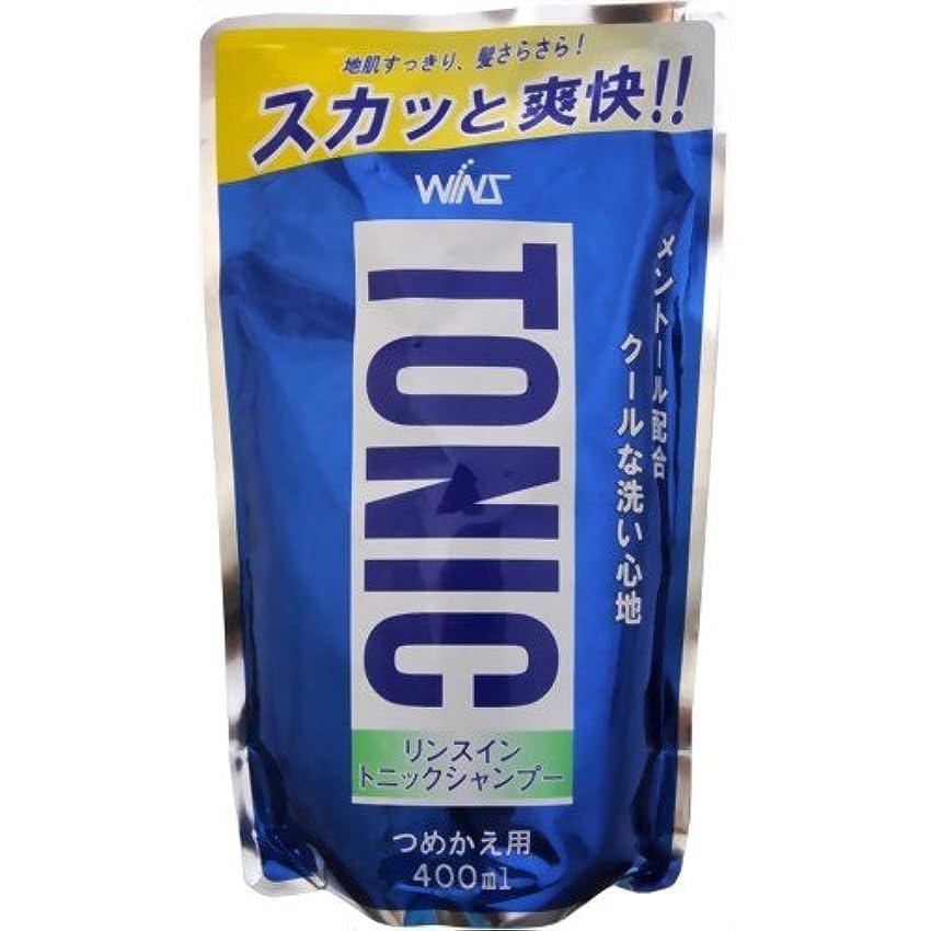 拍手する媒染剤磨かれたWINS(ウインズ) リンスイントニックシャンプー つめかえ用 400ml