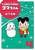 COMA GOMA ゴマちゃん : 4 (アクションコミックス)