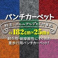 パンチカーペット 182cm巾×25m L-100