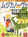 MUSICA NOVA (ムジカ ノーヴァ) 2012年 01月号 [雑誌] 画像