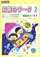 知能のワーク―幼児用 (2)