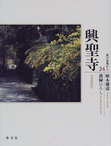 興聖寺 (京の古寺から)