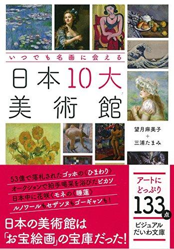 いつでも名画に会える 日本10大美術館 (ビジュアルだいわ文庫 023J)の詳細を見る