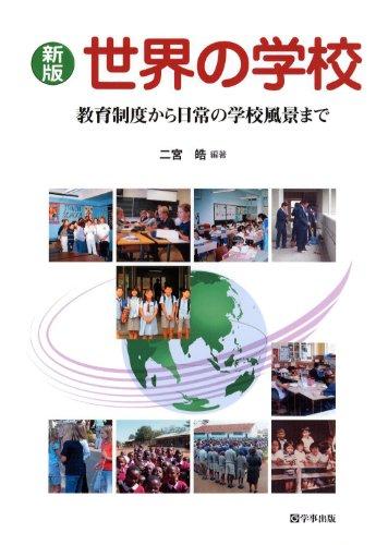 新版 世界の学校―教育制度から日常の学校風景まで