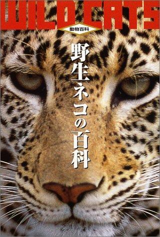 野生ネコの百科 最新版 (動物百科)の詳細を見る