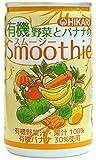 光食品 有機野菜とバナナのスムージー 160g×30本