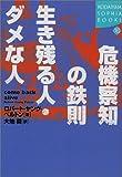 危機察知の鉄則 生き残る人・ダメな人 (講談社SOPHIA BOOKS)