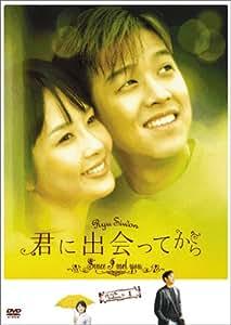 君に出会ってから BOX1 [DVD]