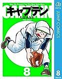 キャプテン 8 (ジャンプコミックスDIGITAL)