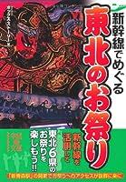 新幹線でめぐる 東北のお祭り (中経の文庫)