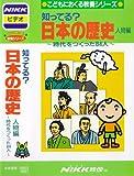 知ってる? 日本の歴史人物編 VHS