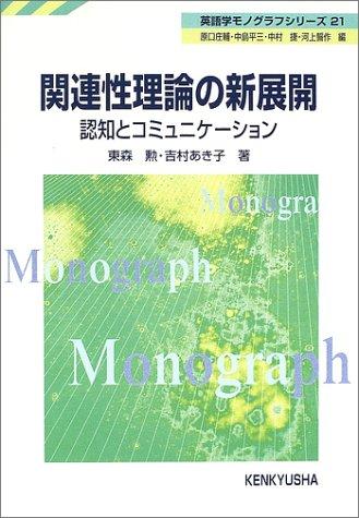 関連性理論の新展開―認知とコミュニケーション (英語学モノグラフシリーズ21)の詳細を見る