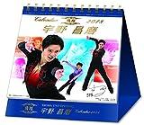卓上 宇野昌磨「飛翔」 2018カレンダー