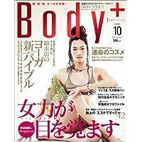 Body+ (ボディプラス) 2005年 10月号