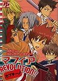 マフィアrevolution!! カプチーノ―リボーンコミックアンソロジー (PP COMIX)
