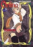 オルフィーナ (Vol.8) (ドラゴンコミックス)