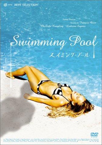 スイミング・プール 無修正版 [DVD]
