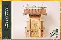 銅葺き風一社神明  <飛竜(ひりゅう)> 05P02Aug14 【新規開店140807】