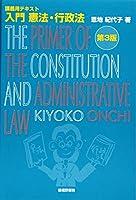 入門 憲法・行政法―講義用テキスト